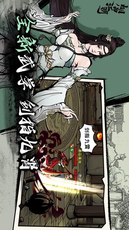 煙雨江湖截圖(3)