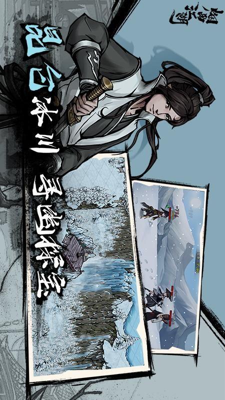 煙雨江湖截圖(4)