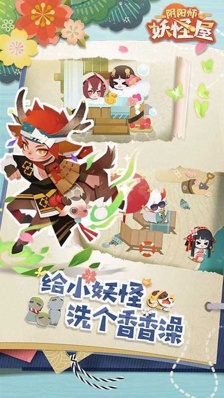 陰陽師妖怪屋截圖(4)