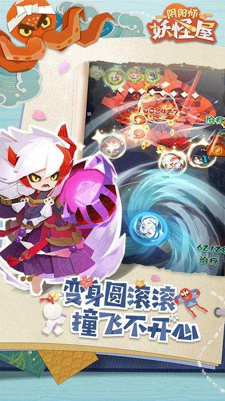 陰陽師妖怪屋截圖(5)