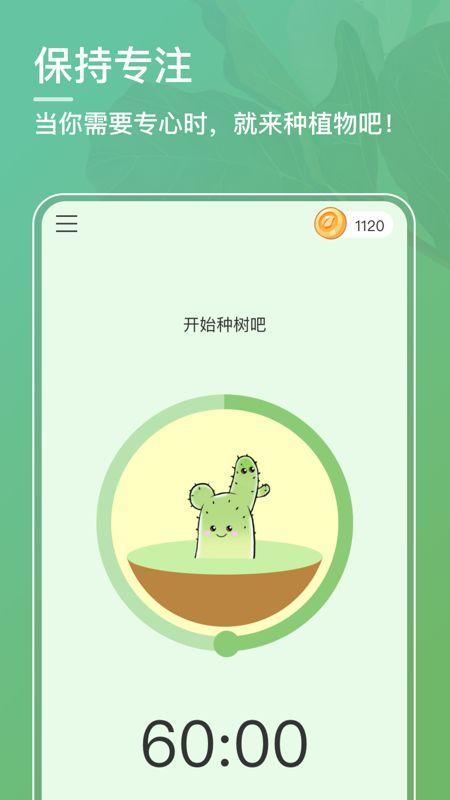 口袋植物截图(2)