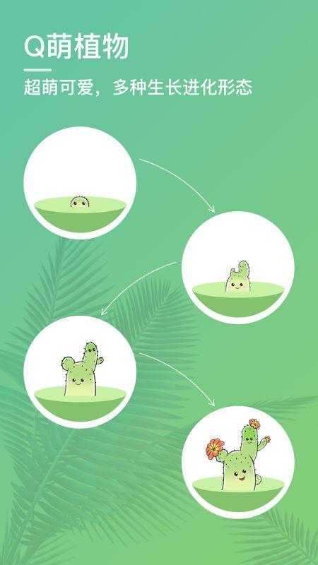 口袋植物截图(3)