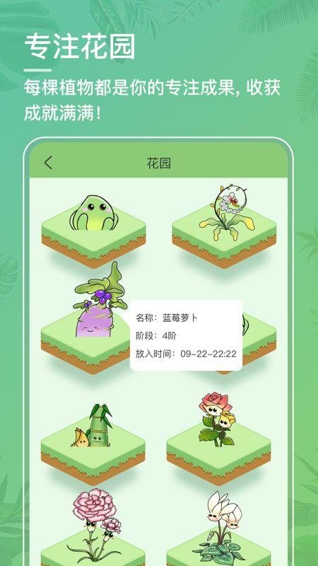 口袋植物截图(5)