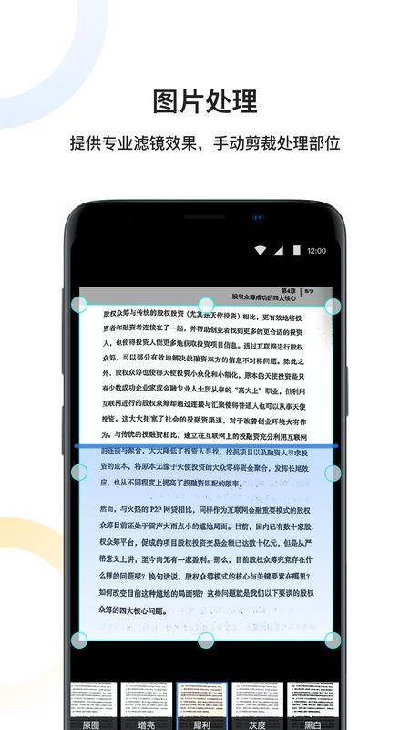扫描全能文字识别截图(4)