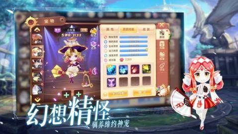 夢幻龍谷截圖(3)