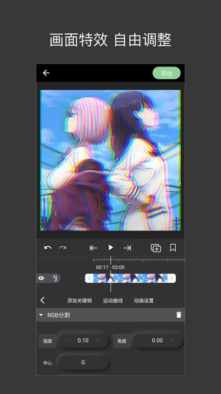 熊貓視頻剪輯截圖(3)