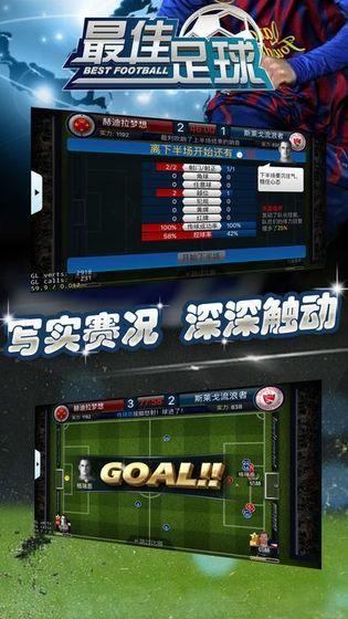 最佳足球截图(3)