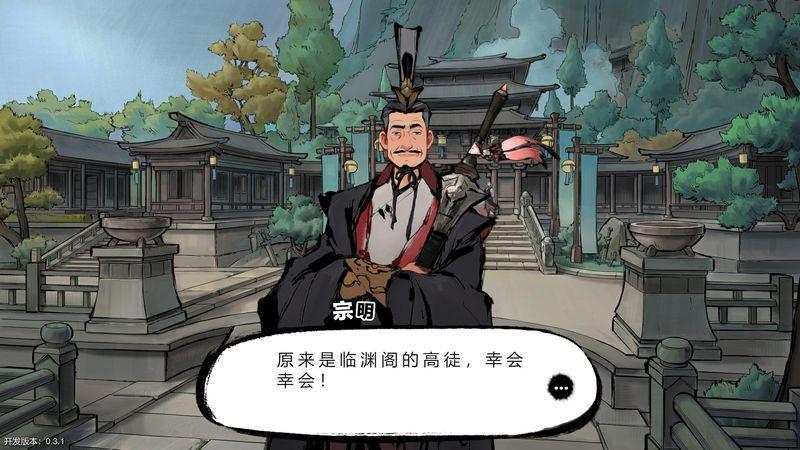 墨影侠踪截图(3)