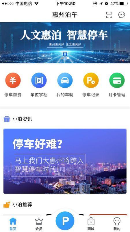 惠州泊车截图(1)