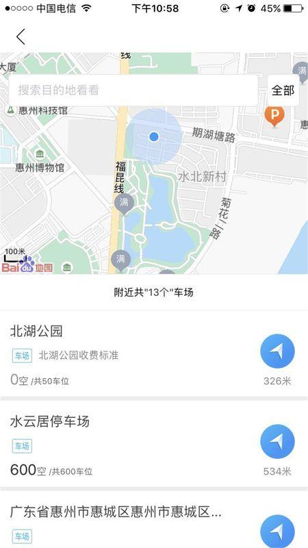 惠州泊车截图(2)