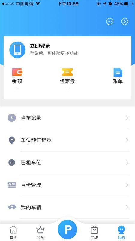 惠州泊车截图(3)