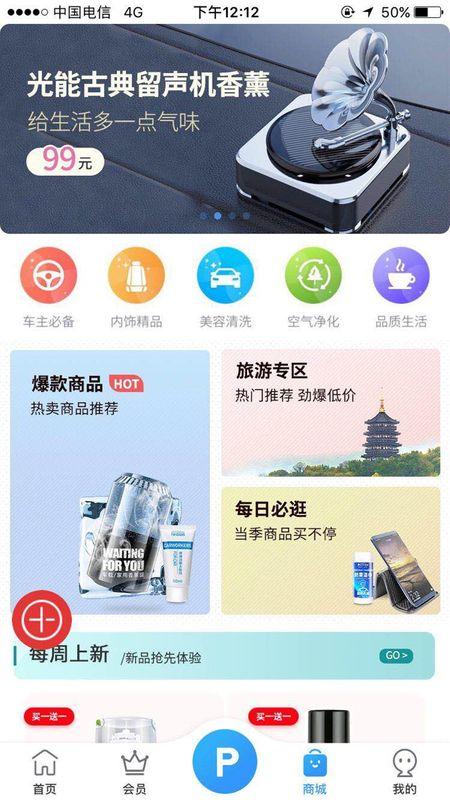 惠州泊车截图(4)
