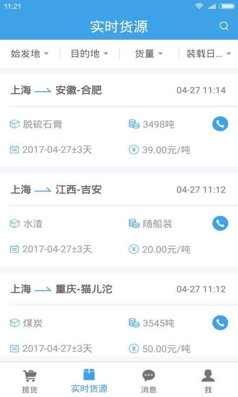 水陆联运网船东版截图(1)