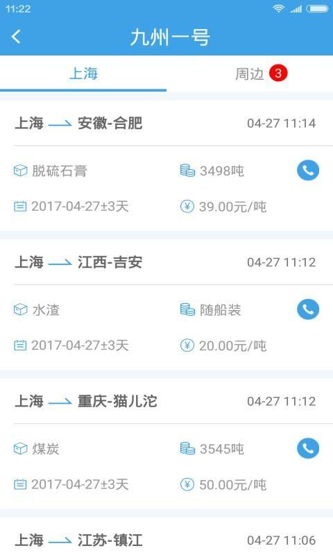 水陆联运网船东版截图(2)