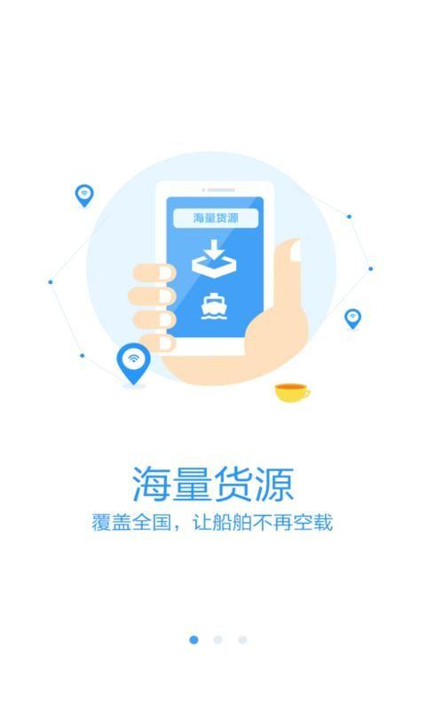 水陆联运网船东版截图(3)