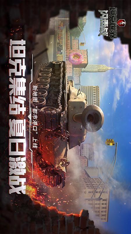 坦克世界閃擊戰截圖(1)