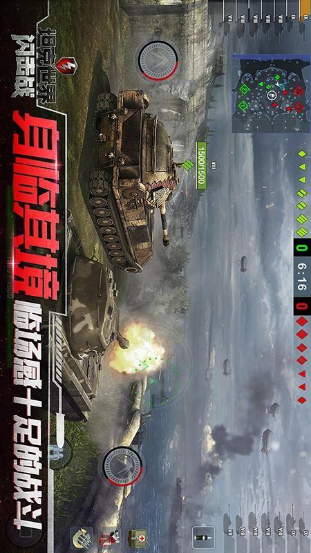 坦克世界閃擊戰截圖(2)
