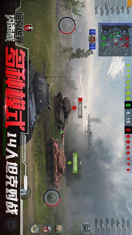 坦克世界閃擊戰截圖(3)