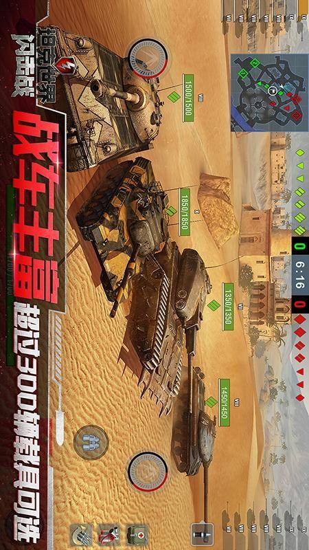 坦克世界閃擊戰截圖(4)