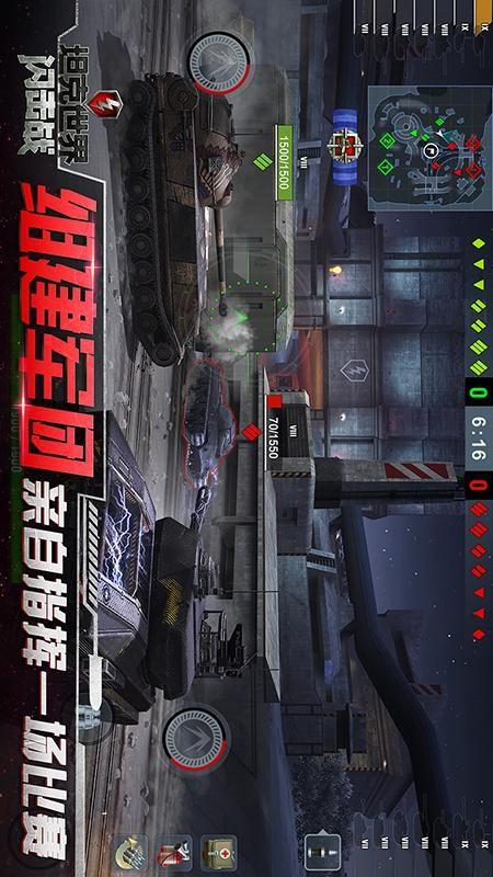 坦克世界閃擊戰截圖(5)