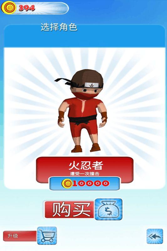 奇跑忍者截图(4)