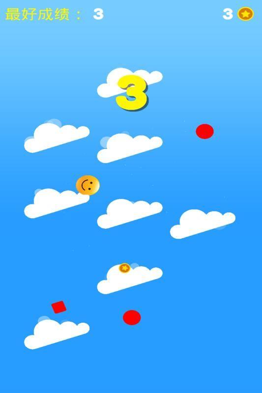 小黄人下山2截图(1)