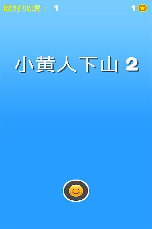 小黄人下山2截图(5)