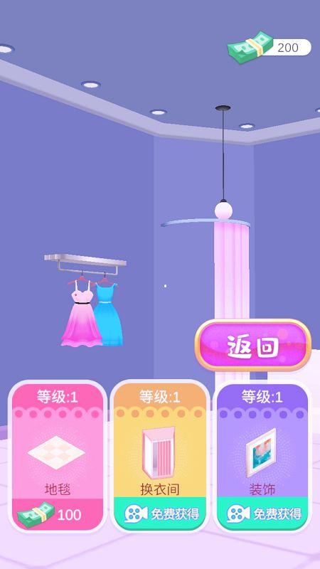 公主的新衣截图(5)