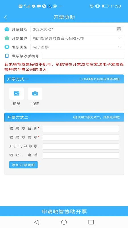 晓智财税截图(1)