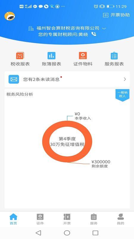 晓智财税截图(2)