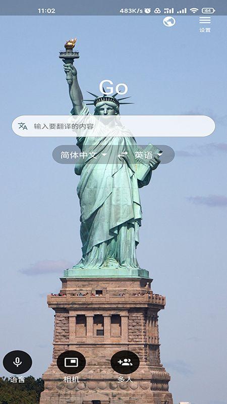 字节引擎翻译截图(1)