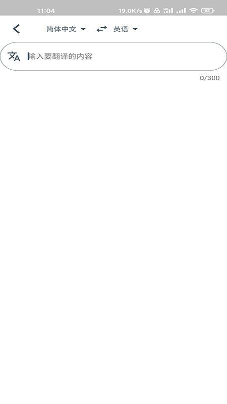 字节引擎翻译截图(5)
