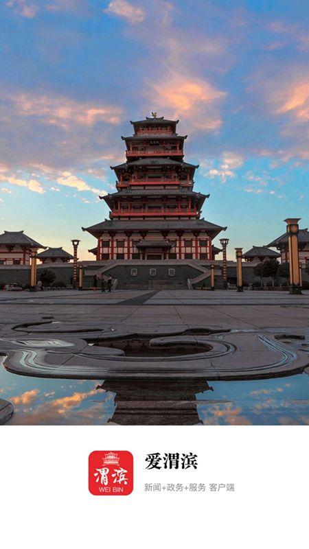 爱渭滨截图(1)