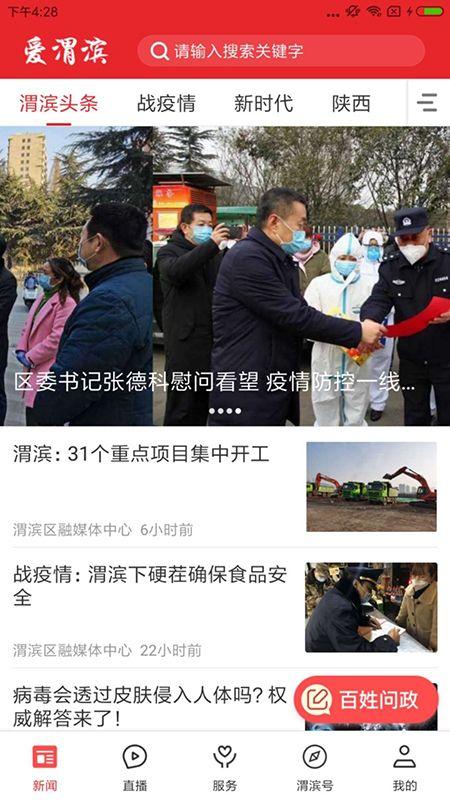 爱渭滨截图(2)