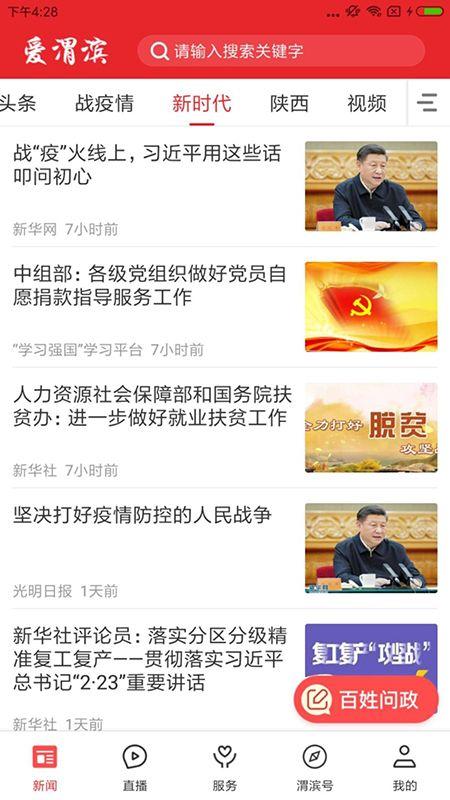 爱渭滨截图(3)