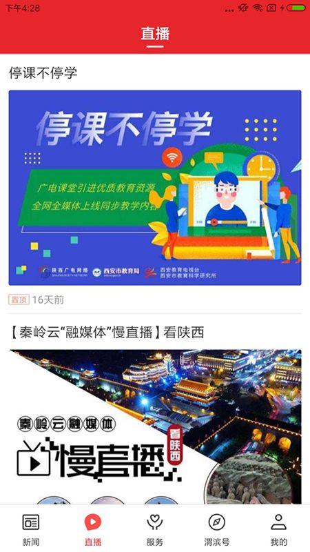 爱渭滨截图(4)