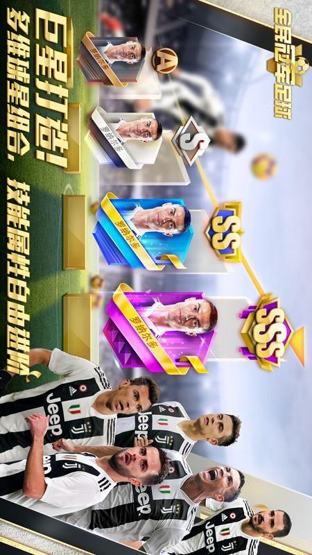 全民冠军足球截图(3)