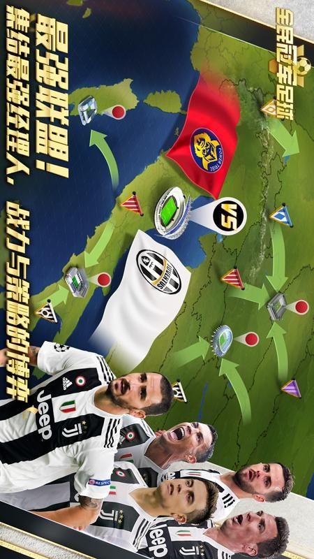 全民冠军足球截图(4)