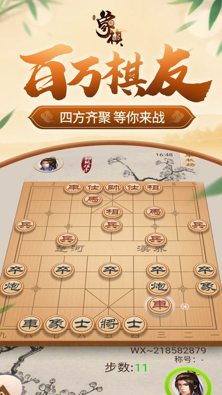 同城游象棋截图(2)