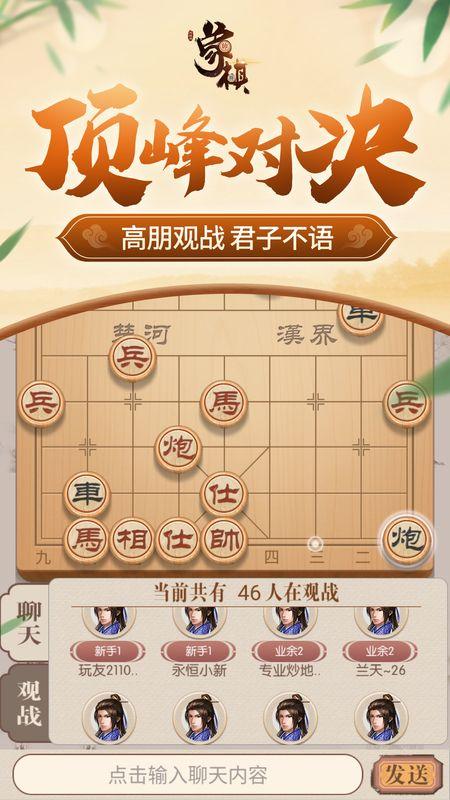 同城游象棋截图(4)