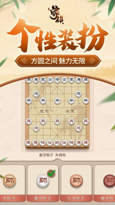 同城游象棋截图(5)