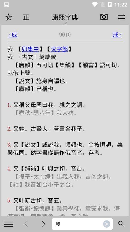 小素典截图(3)