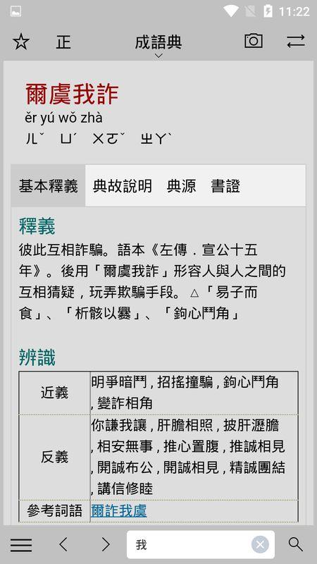 小素典截图(5)