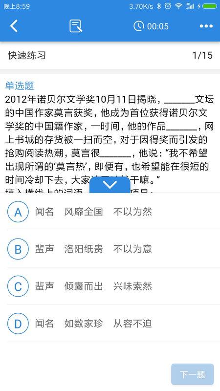 熊猫公考截图(4)