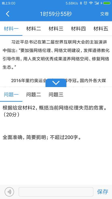 熊猫公考截图(5)