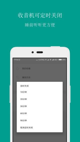FM手机调频收音机截图(5)