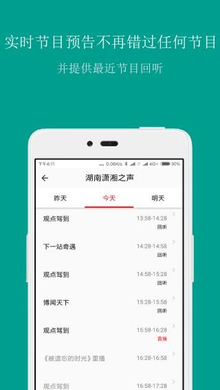 FM手机调频收音机截图(4)
