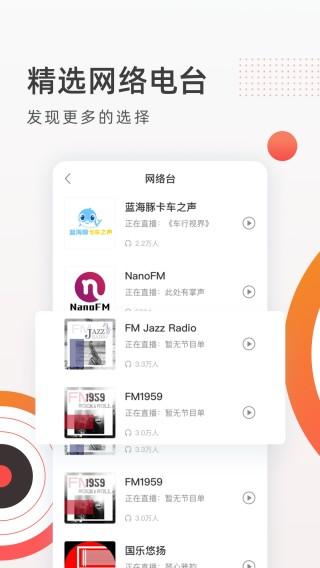 FM收音机广播截图(4)