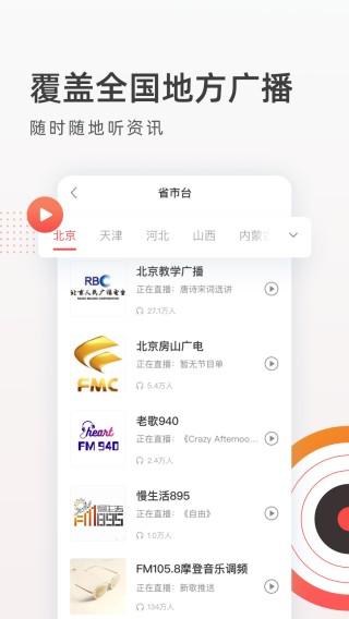 FM收音机广播截图(3)