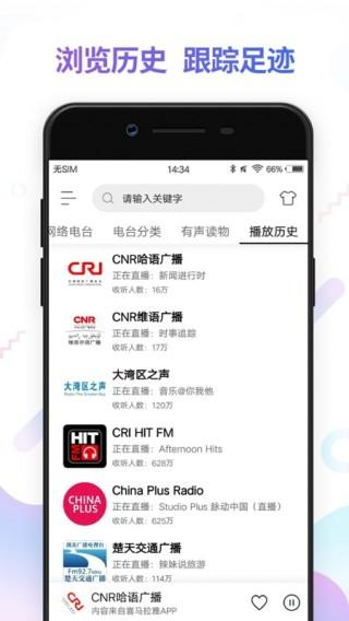 FM電臺收音機截圖(5)